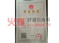 原粮液营业执照-亳州市兆凯酒业有限责任公司