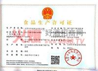 生产许可证-辽宁村井坊酒业有限公司