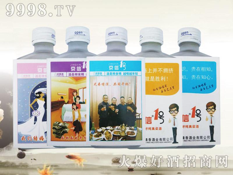 京信1号青春小酒(全家福)