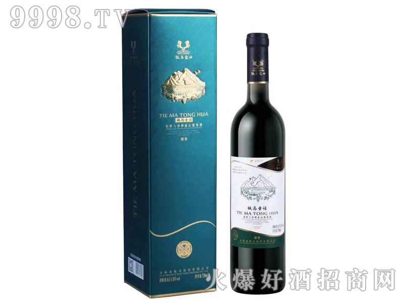 铁马童话脱醇人参蜂蜜山葡萄酒