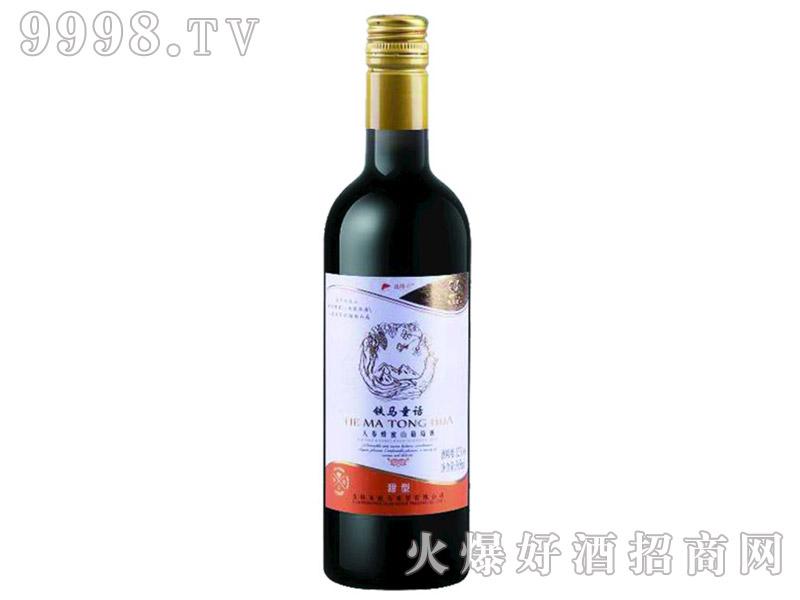 铁马童话人参蜂蜜山葡萄酒