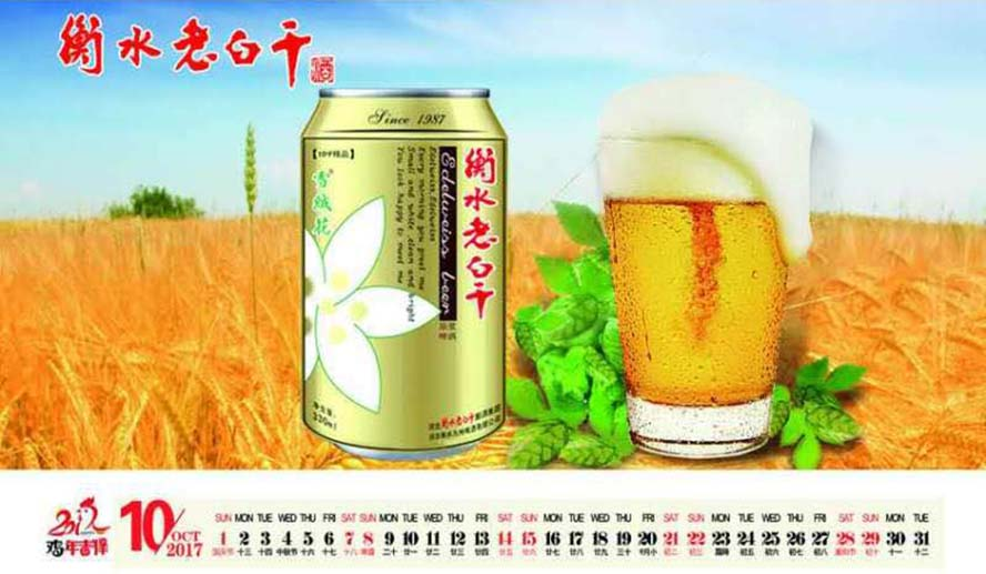 河北衡水九州啤酒有限公司