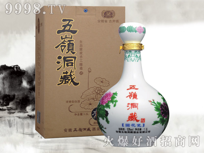 五岭洞藏酒・国花瓷52度1.5L