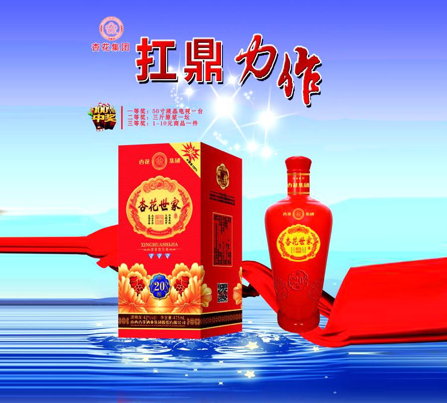 汾酒集团传世上品酒全国营销中心