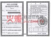 蓝色激情公司组织机构代码证-北京绝胜顶峰商贸有限责任公司