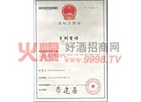 商标注册-北京乡村爱情鸿运酒业有限公司