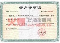 开户许可证-上海佐恩酒业有限公司