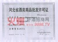 酒类批发许可证-北京京坤酒业有限公司
