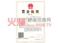 成义封坛酒营业执照-贵州铂泓汇酒业有限公司