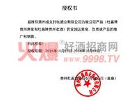 贵州杜酱酒授权书-茅台集团白金酒公司白金秘酱酒运营总部