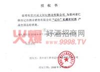 记台酒授权成义封坛酒业书-贵州铂泓汇酒业有限公司
