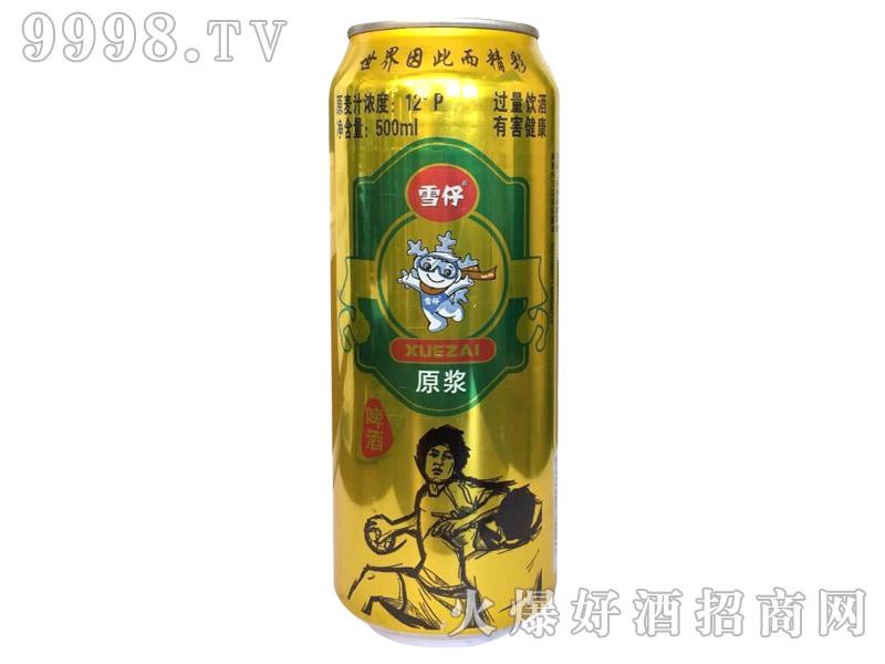 雪仔原浆啤酒500ml