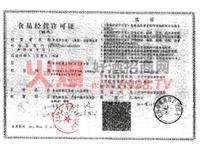食品经营许可证-贵州茅台酒厂(集团)保健酒有限公司
