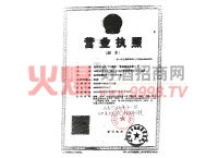 营业执照-贵州茅台酒厂(集团)保健酒有限公司