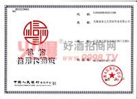 机构信用代码证-西班牙星星之火葡萄酒品牌运营中心