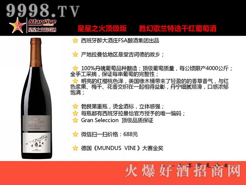 星星之火顶级版-胜幻歌兰特选干红葡萄酒