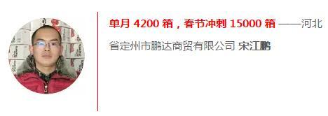 单月 4200 箱,春节冲刺 15000 箱 ――河北省定州市鹏达商贸有限公司 宋江鹏