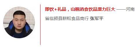 即饮+礼品,山楂消食饮品潜力巨大 ――河南省临颍县耕耘食品商行 张军平
