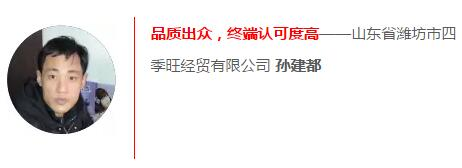 品质出众,终端认可度高――山东省潍坊市四季旺经贸有限公司 孙建都
