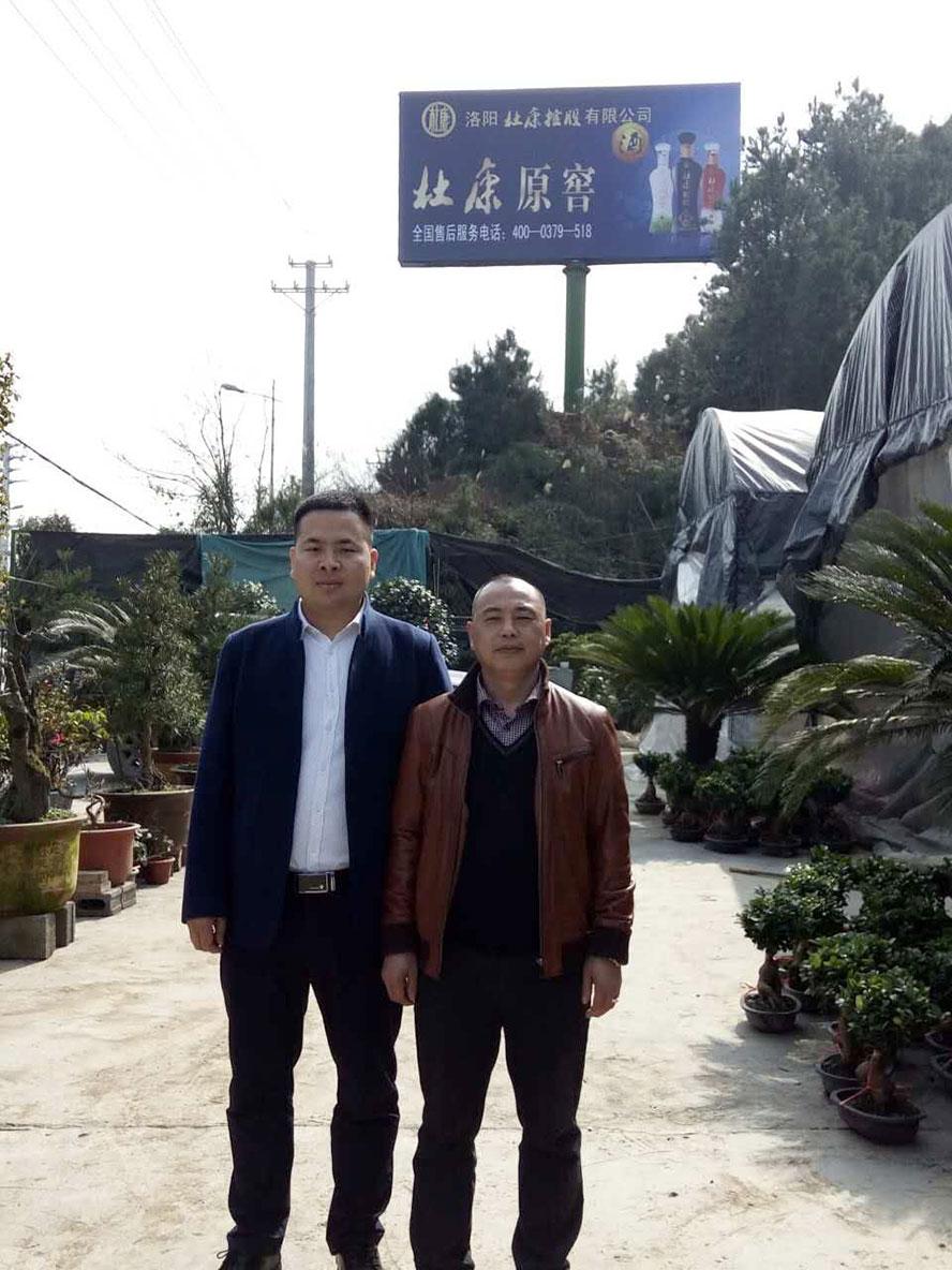 杜康控股杜康原窖全国品牌事业部