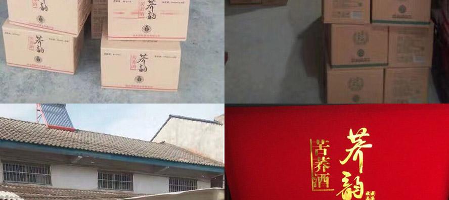 湖北荞韵酒业有限公司