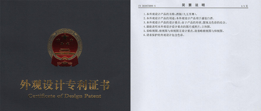 洛阳九五至尊股份有限公司