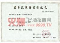 酒类流通备案-福建汀江酒业有限公司