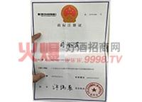 商标注册证-福建汀江酒业有限公司