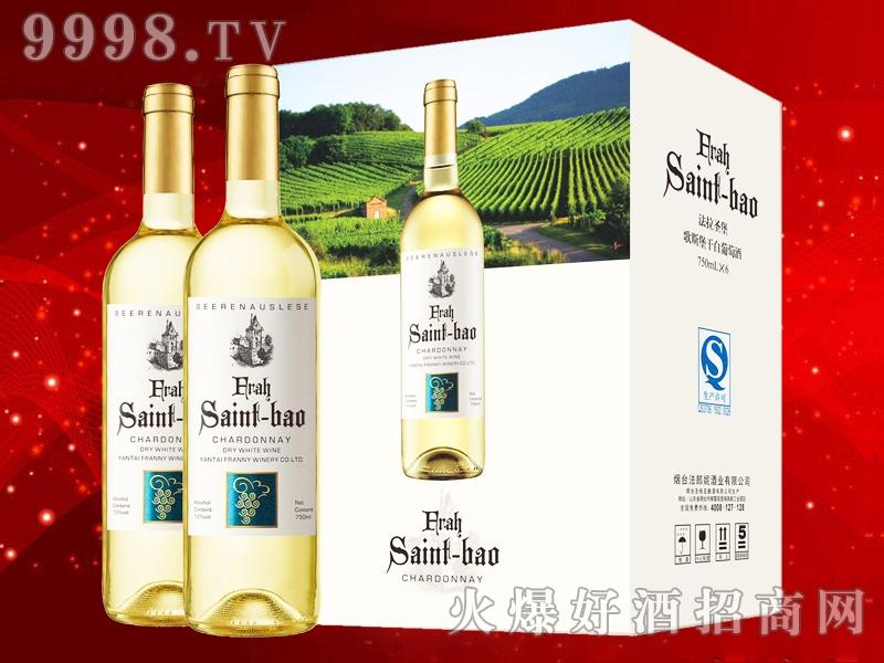法拉圣堡・歌斯堡干白葡萄酒