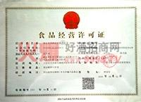 食品经营许可证-湖北冶荞酒业有限公司