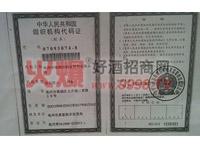 组织机构代码证-亳州市缘酒坊酒业有限公司