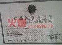 食品流通许可证-亳州市缘酒坊酒业有限公司