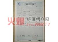 入境检疫证明-天津可利客商贸有限公司