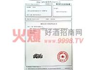 商标注册申请受理通知书-绝乐(上海)国际贸易有限公司