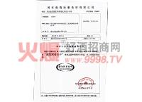 商标申请受理通知书-衡大集团衡水卧龙泉酒业有限公司