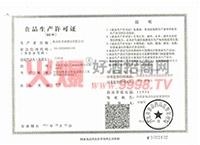 食品生产许可证-衡大集团衡水卧龙泉酒业有限公司
