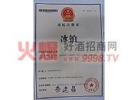 冰铂商标注册-百威音皇啤酒(中国)有限公司