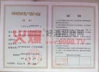 省产销许可证-百威音皇啤酒(中国)有限公司