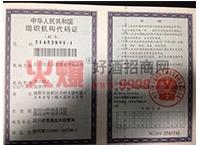 组织机构代码证-四川福星人家酒业有限公司