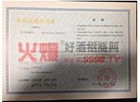 食品流通许可证-四川福星人家酒业有限公司