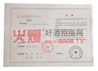 食品流通许可证副本-北京嘉亿仕贸易有限公司
