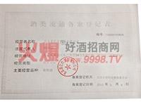 酒类流通备案登记表-北京嘉亿仕贸易有限公司