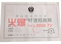 食品流通许可证-北京嘉亿仕贸易有限公司