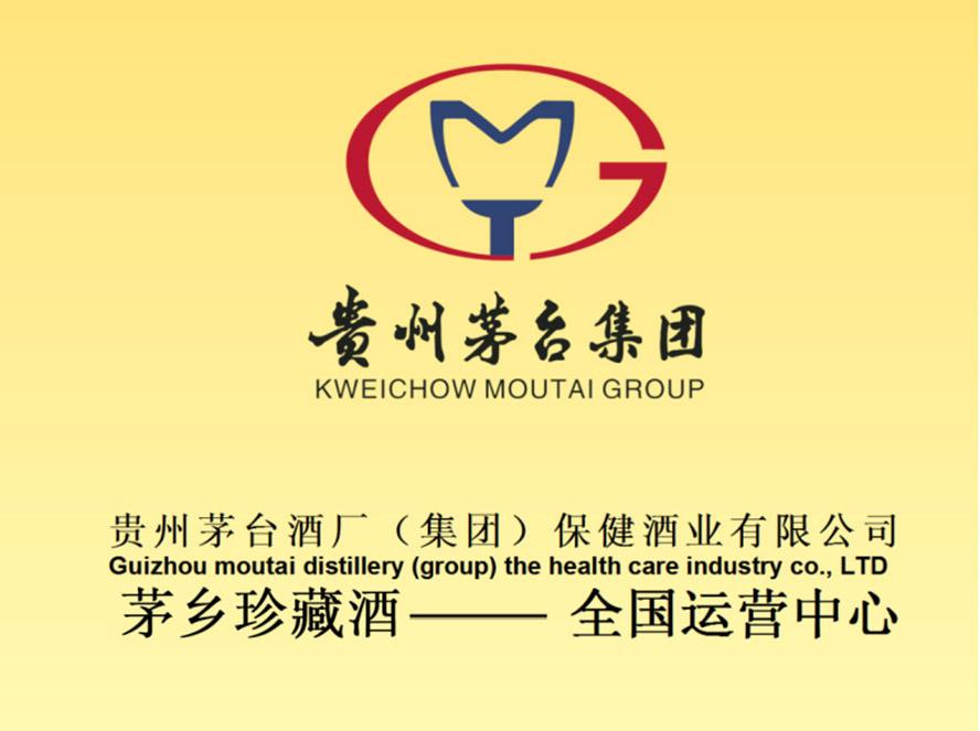 茅乡珍藏酒全国营销中心