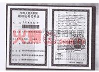 组织机构代码证-大冶市友联酒业有限责任公司
