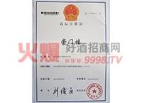 商标-北京京久盛合酒业有限公司