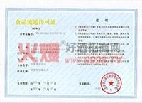 食品流通许可证-北京平原人家酒业有限公司