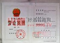 营业执照-百威音皇啤酒(中国)有限公司