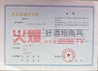 食品流通许可证-百威音皇啤酒(中国)有限公司