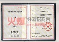 条形码-青岛未来酒业有限公司